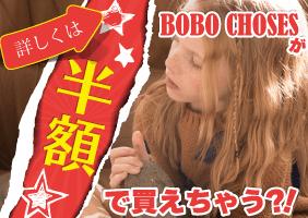 BOBO CHOSESが50%オフで買える?!
