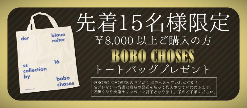bobo_banner