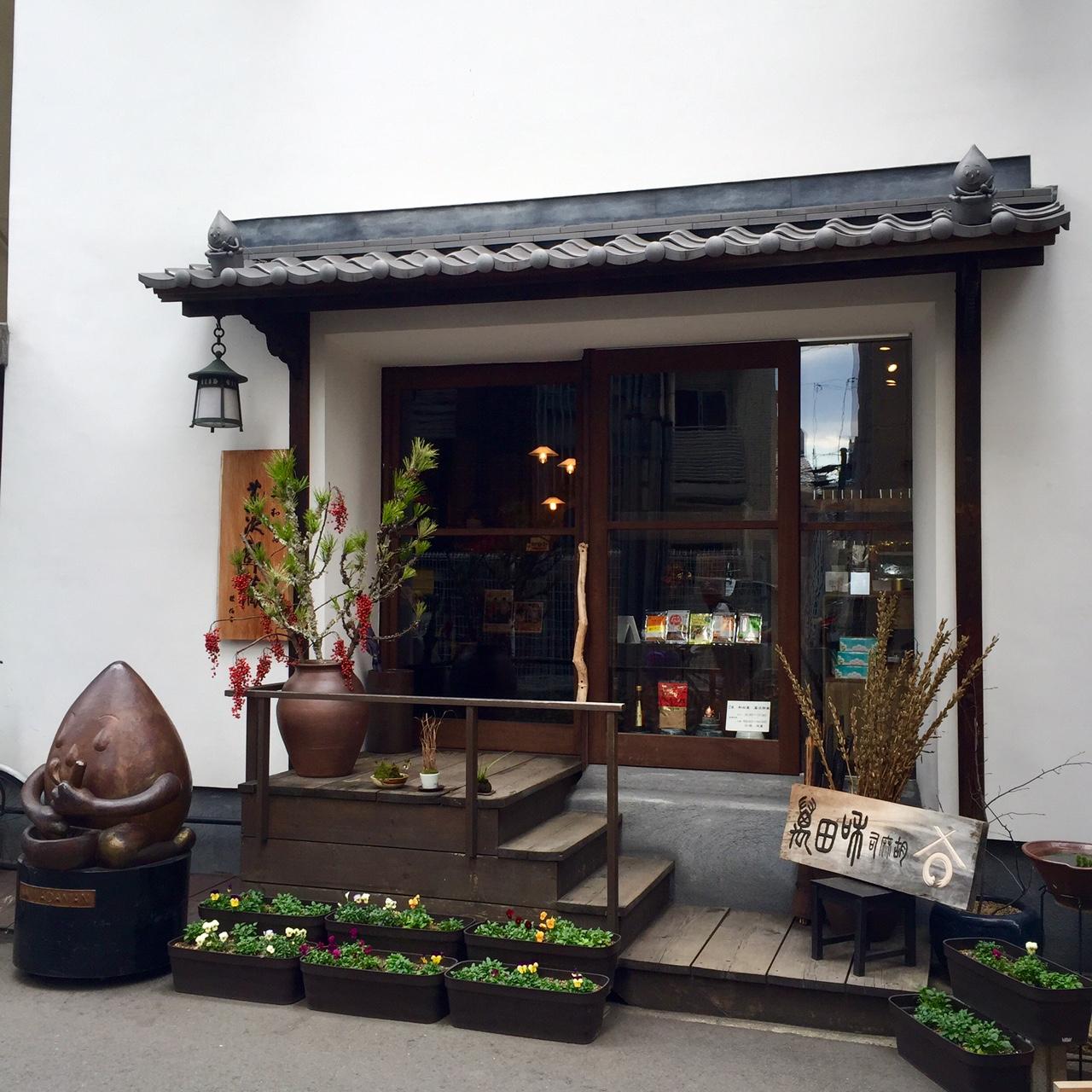 創業100年以上の老舗ゴマメーカー「和田萬」南森町