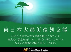 東日本大震災復興支援2016 あれから5年が経ちました・・・