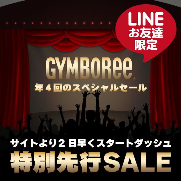 【GYMBOREE】人気ブランドジンボリー年に4回の大セール!先行スタート★