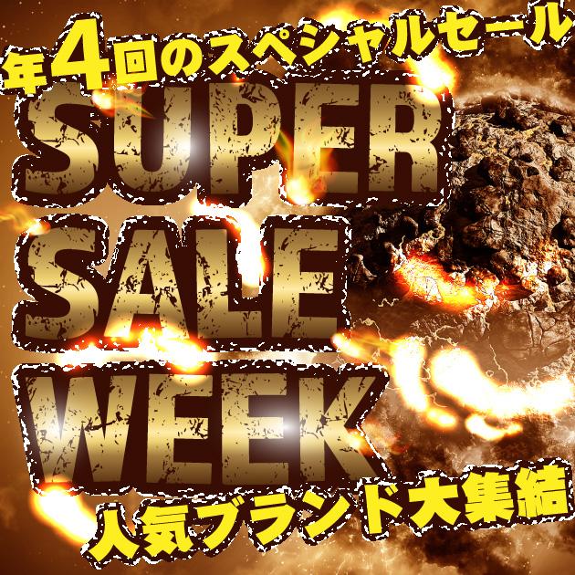 【最新おすすめ商品】メイキーズのSUPER SALE WEEK開催中!