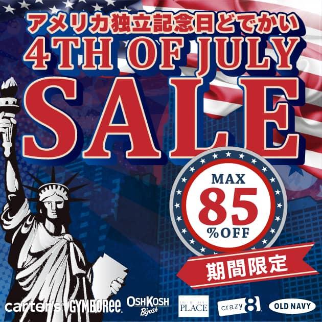 4th of July 独立記念日 SALE 開催中!