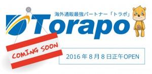 トラポオープン告知banner