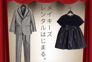 レンタル子供服始めます。日本最大級子供服通販メイキーズ