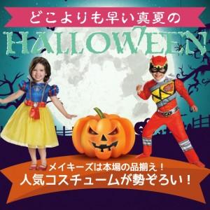 今頃聞くのは恥ずかしい 知っておきたいハロウィンの事!日本では・・・