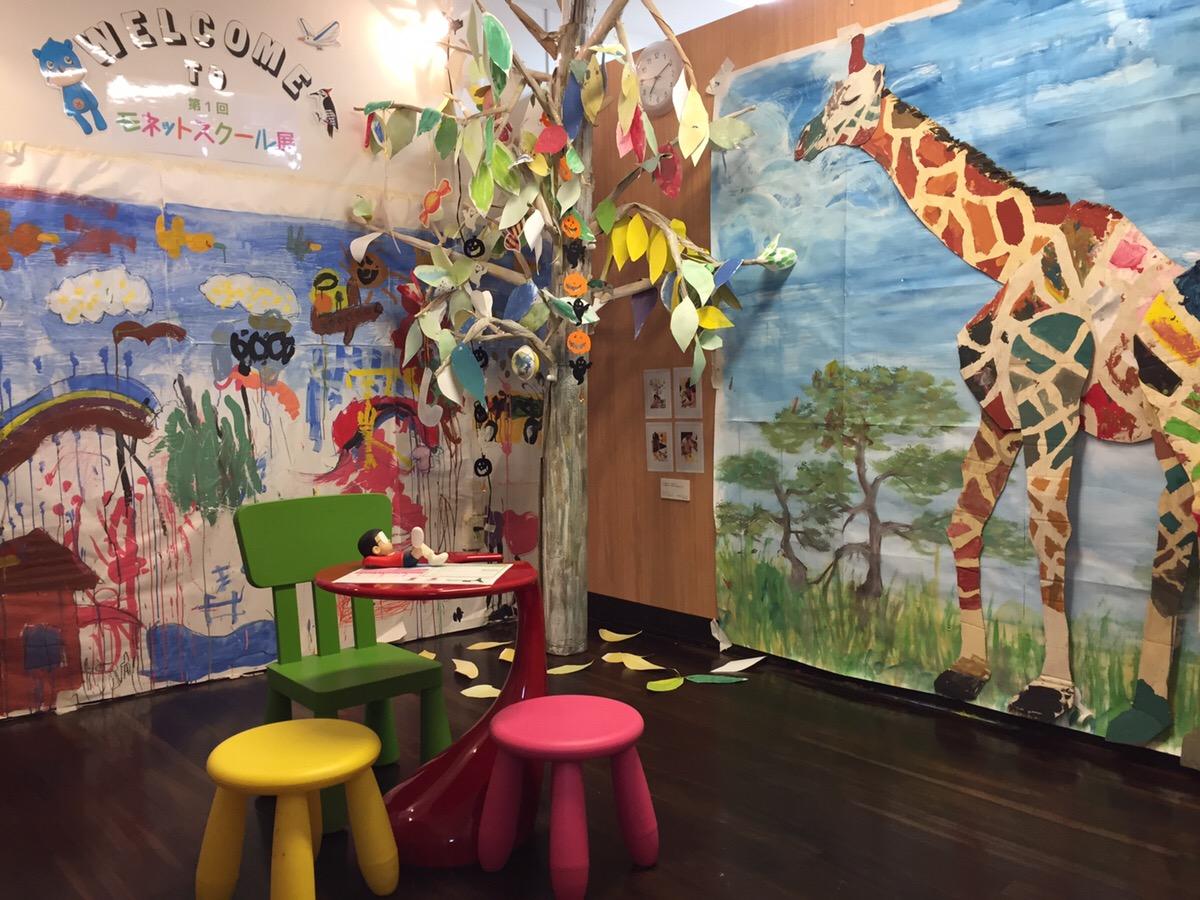 「モネットスクール展」開催中です!大阪・幼児こども絵画教室の展示会