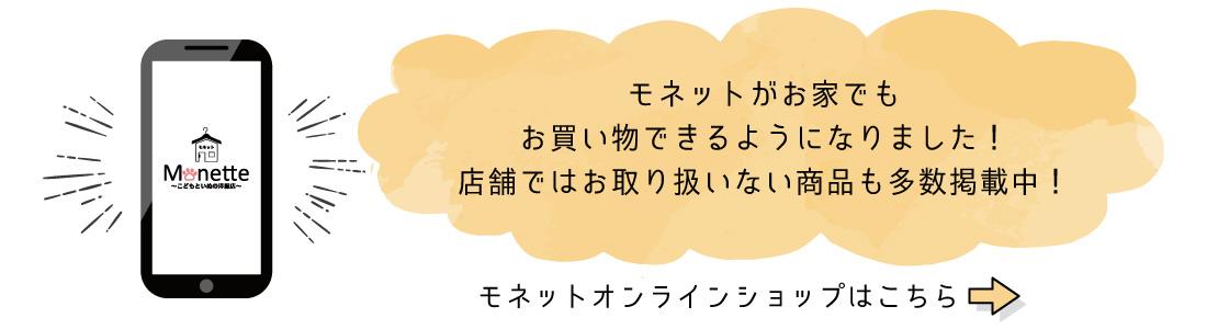 monetto_online