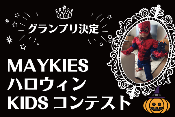 グランプリには3万円分ポイント!ハロウィンKIDSコンテスト結果発表
