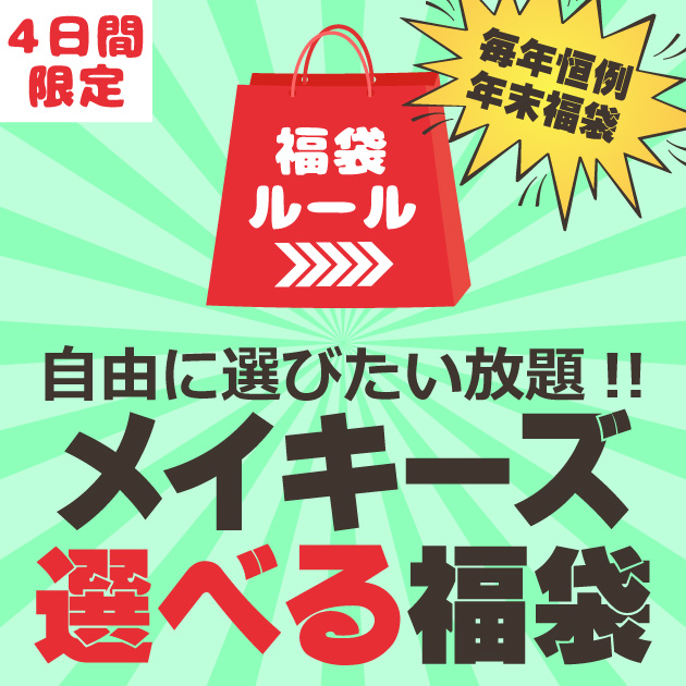 grid_banner_luckybag_5