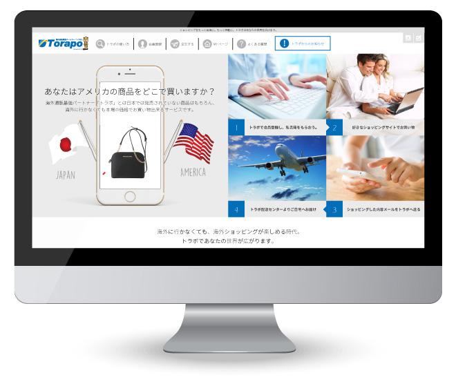 海外通販トラポでは現地消費税が0円です