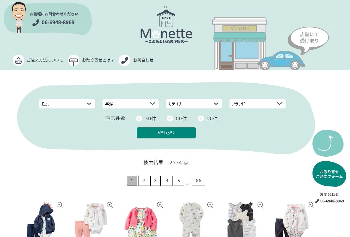 【カーターズ店舗/モネット大阪】 オンラインお取り寄せサービスがさらに使いやすく!
