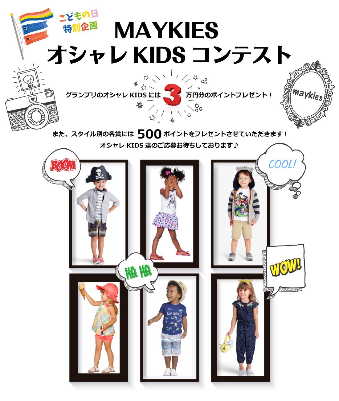 春の子ども服おしゃれキッズコンテストを開催