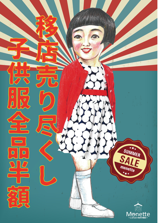 【移転と子供服売り切りセールのお知らせ】モネットスクール/子供服のMonette