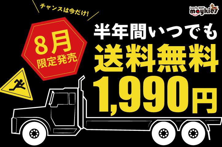 1990円で半年間いつでも送料無料プレミアムチケット発売開始