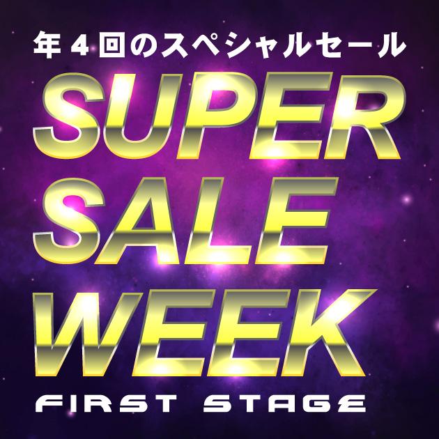 メイキーズ年4回のSUPER SALE WEEK 1st ステージ開始!!!