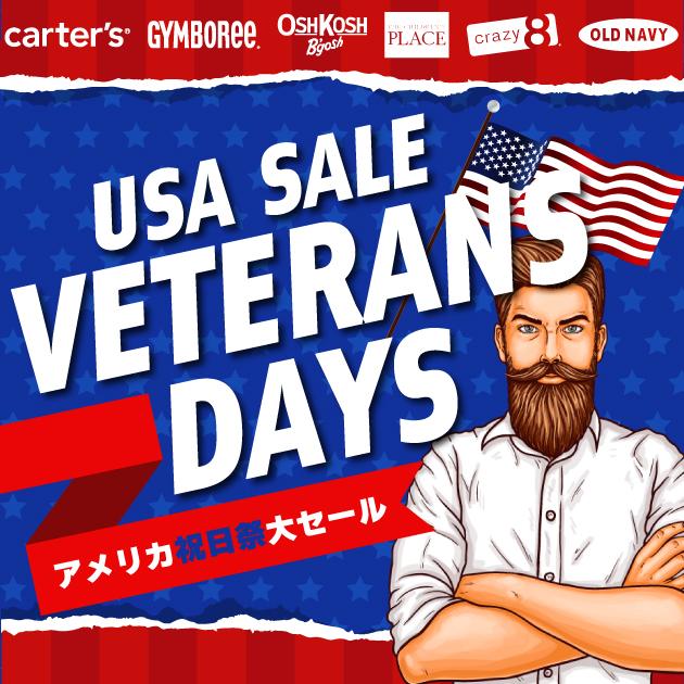 アメリカの休日ベテランズデー(復員軍人の日)11月11日を祝うアメリカンブランドセール開催