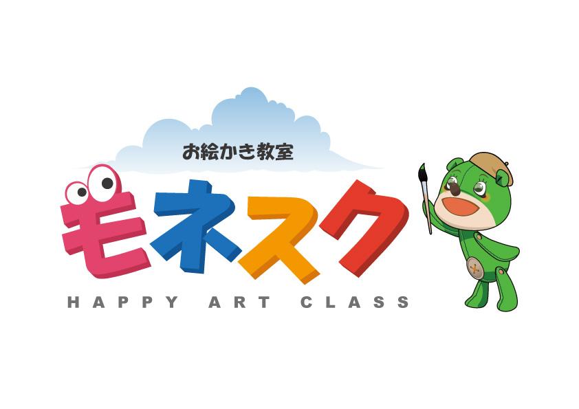 「モネスク展覧会」&「ALL300円!USED子供服販売会」同時開催します!