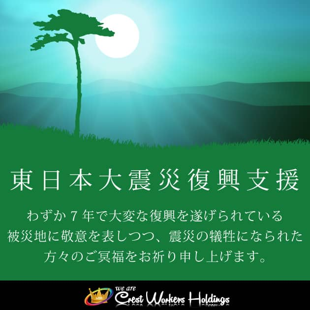 東日本大震災から7年「3.11私たちが考える日」