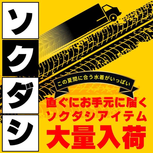 """即日発送可能な水着が大量入荷☆メイキーズ""""ソクダシ""""始めました!"""