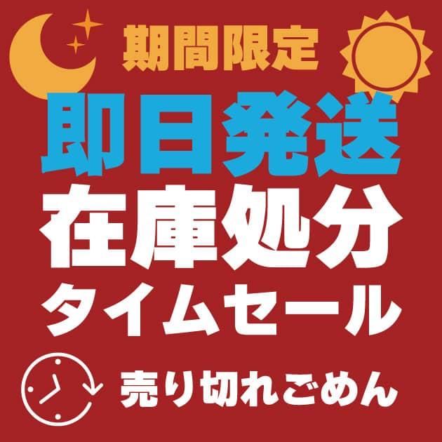 【MAX80%OFF以上も!】メイキーズの「即日発送商品」が大変お得!
