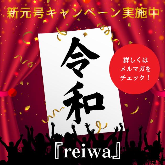 【新元号:令和(れいわ)キャンペーン開催】クーポンコード『reiwa』開催中
