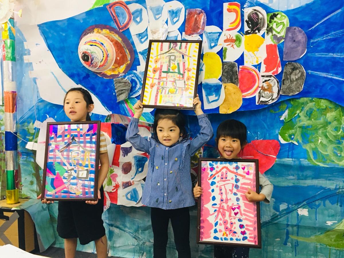 【令和の文字アート!】子供たちが挑戦する令和アート