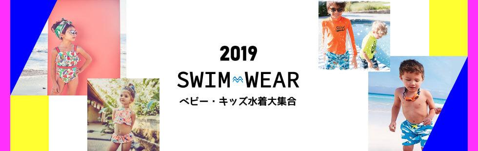 【2019年】【2019年】子供用水着を大特集!今年も可愛くオシャレに