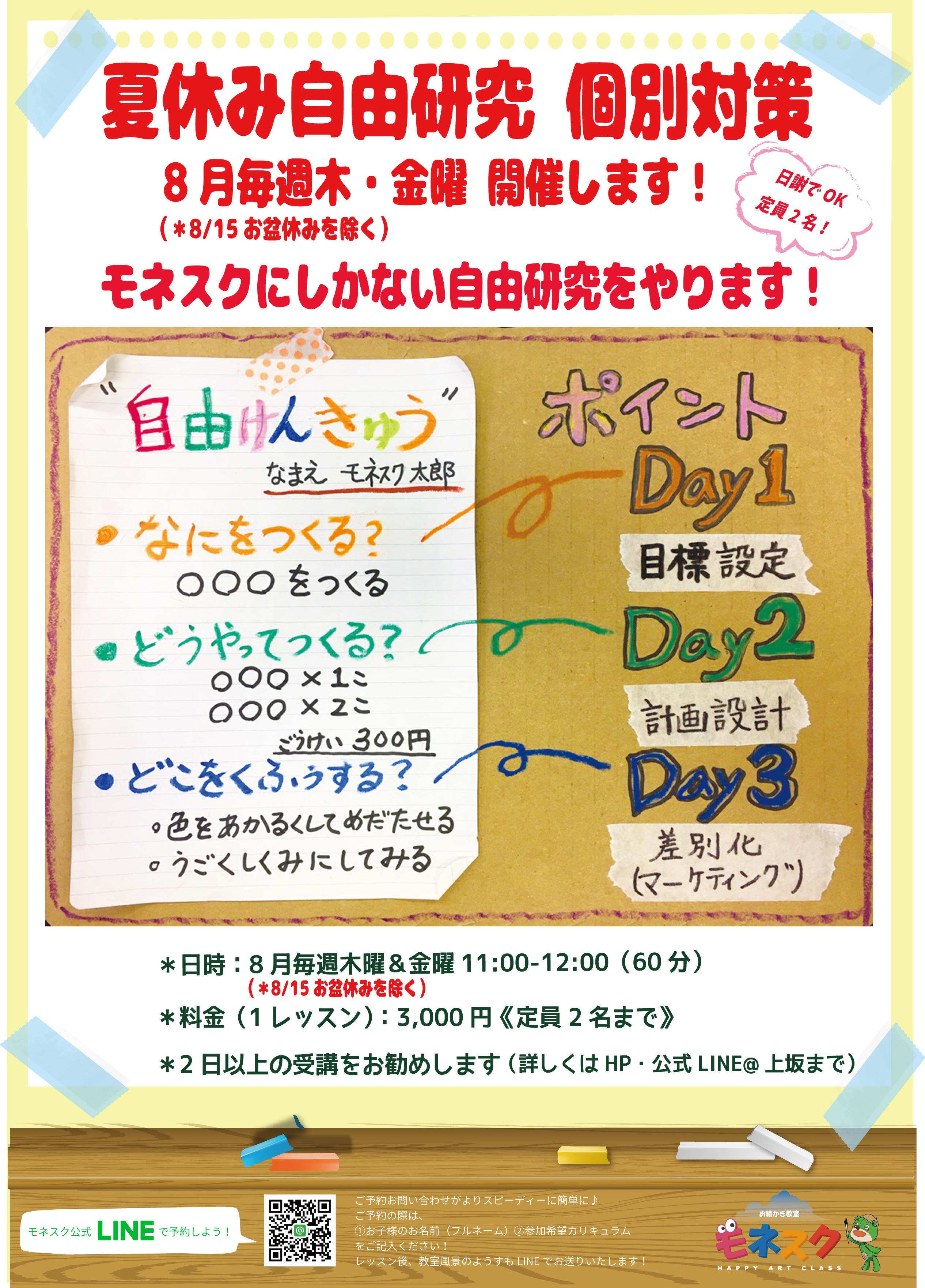 【モネスクにしかできない夏休み自由研究】8月に個別対策します!