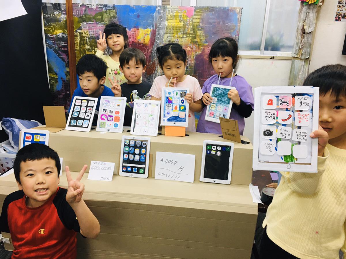 子ども達がつくる未来のスマホ!【新たなアプリを考えてみた】