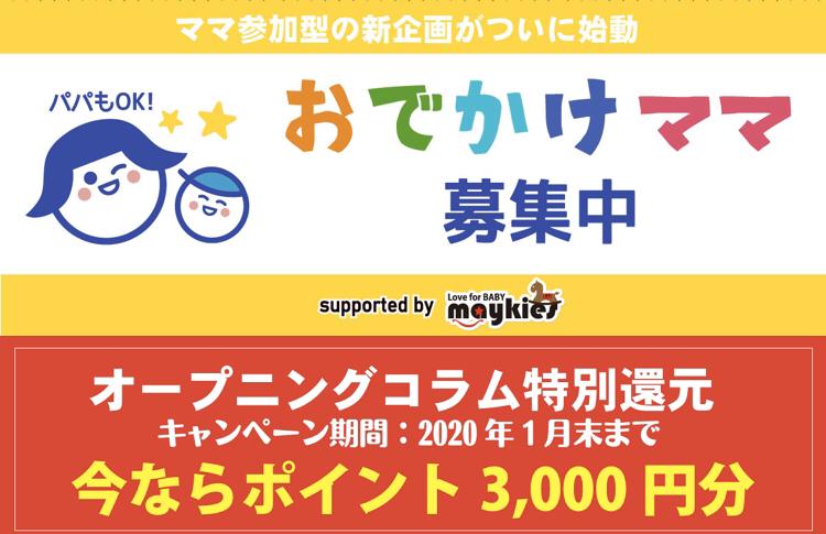 メイキーズの会員なら、もれなく投稿で3000円分のポイントバック「おでかけママ」スタート!