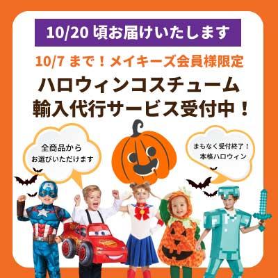 【10/20頃お届け】10/7(水)まで受付中!ハロウィンコスチューム輸入代行サービス!