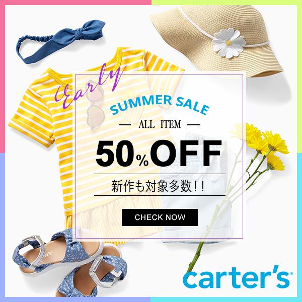 【人気のカーターズ☆半額商品一挙公開!】ALL50%OFF以上のアイテムが盛りだくさん♪♪